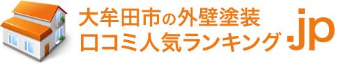 外壁塗装 大牟田市.net