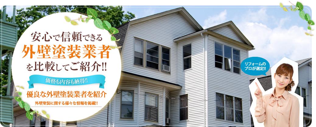 大牟田市の外壁塗装会社